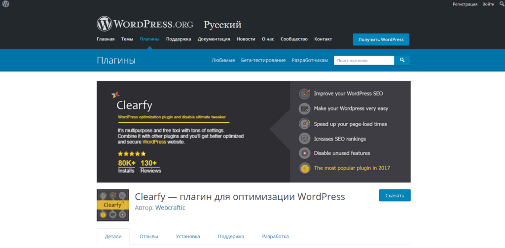 плагин оптимизации wordpress