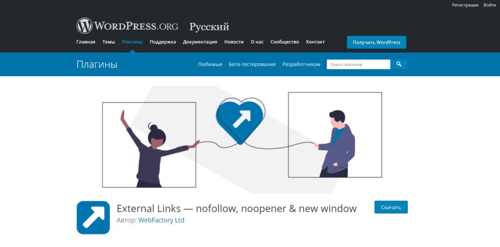 плагины для ссылок wordpress