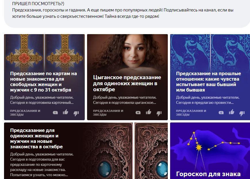 Яндекс.Дзен и дейтинг