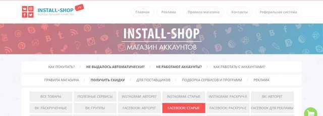Install-Shop: где купить акки для FB