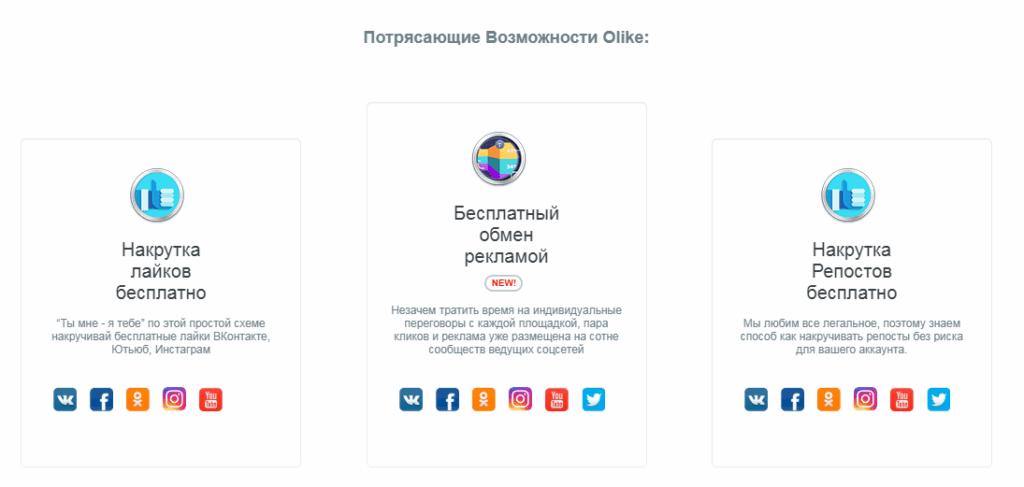 Сайты для накрутки подписчиков в инстаграме