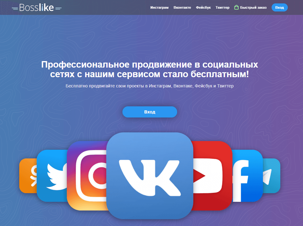 bosslike: сервис для инстаграма