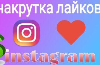 Подборка сервисов накрутки Instagram