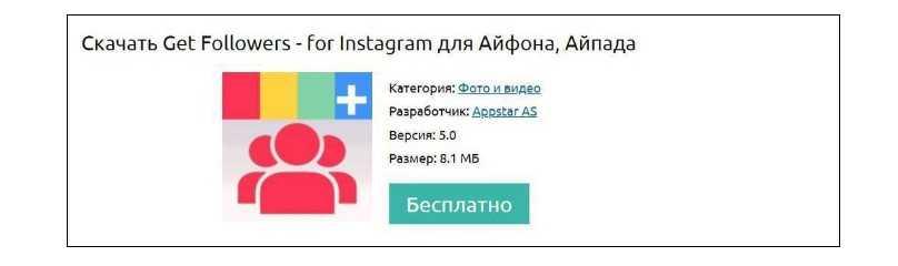 Get Followers – for Instagram