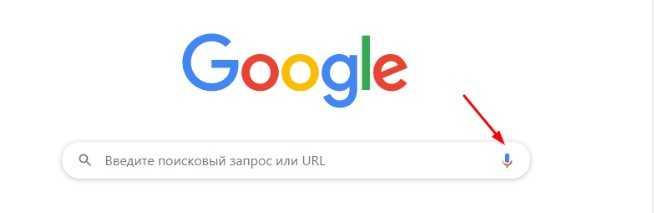 Функция распознавателя задействуется в браузерной строке нажатием на иконку микрофона. Например, в Гугл
