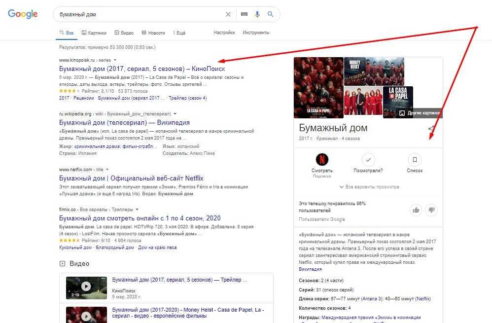 Вообще, нужно сделать всё для попадания страниц ресурса на zero-click. Это гарантия получения расширенного featured snippet (Google) и Отвечалки (Яндекс).