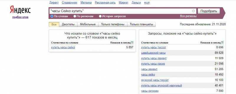 В первом случае фраза в Вордстат Яндекса набирает 617 показов, что делает её среднечастотной