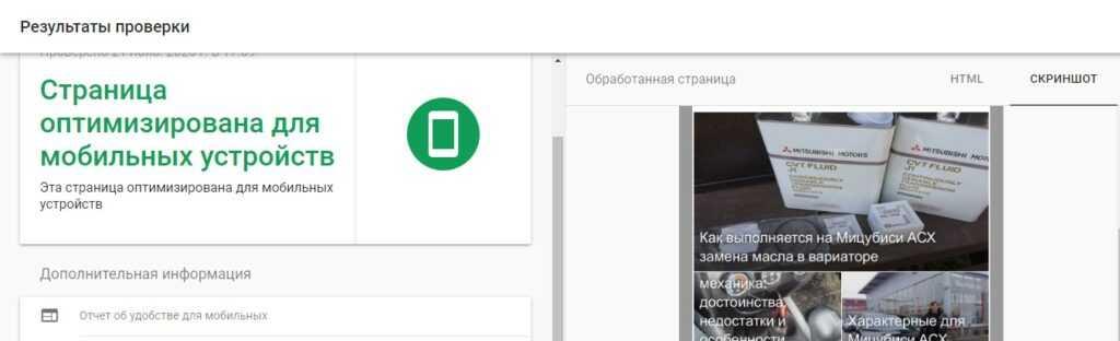 Проверка оптимизации для мобильных от Google