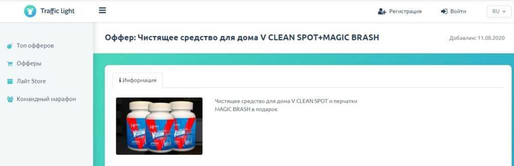 Универсальное чистящее средство V Clean Spot