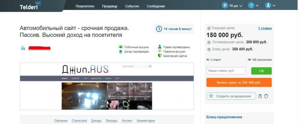 ресурс на автотематику с посещаемостью 1000-2000 человек в день и с не менее 100 запросов в топ-3, стоит на Телдери порядка 150 тыс. рублей.