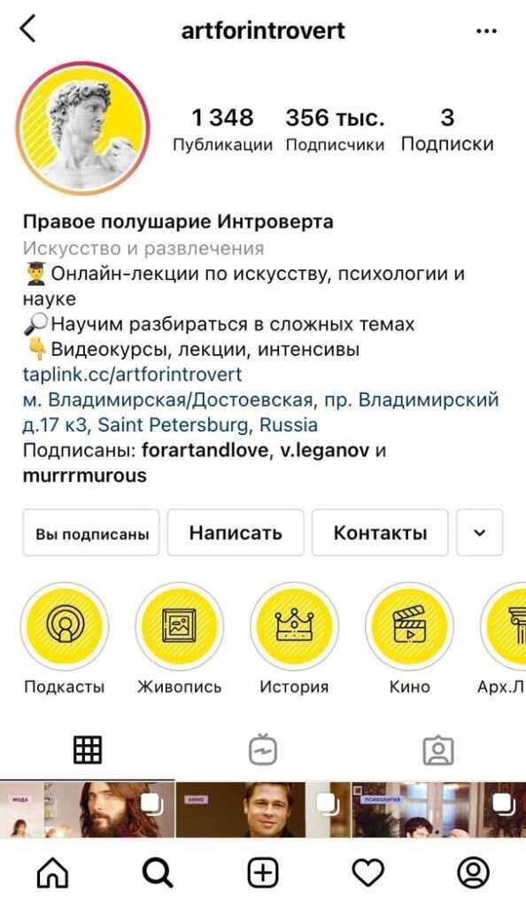 Оформление Инстаграм: использование хайлайтов