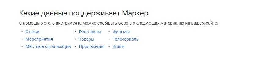 Маркер от Google