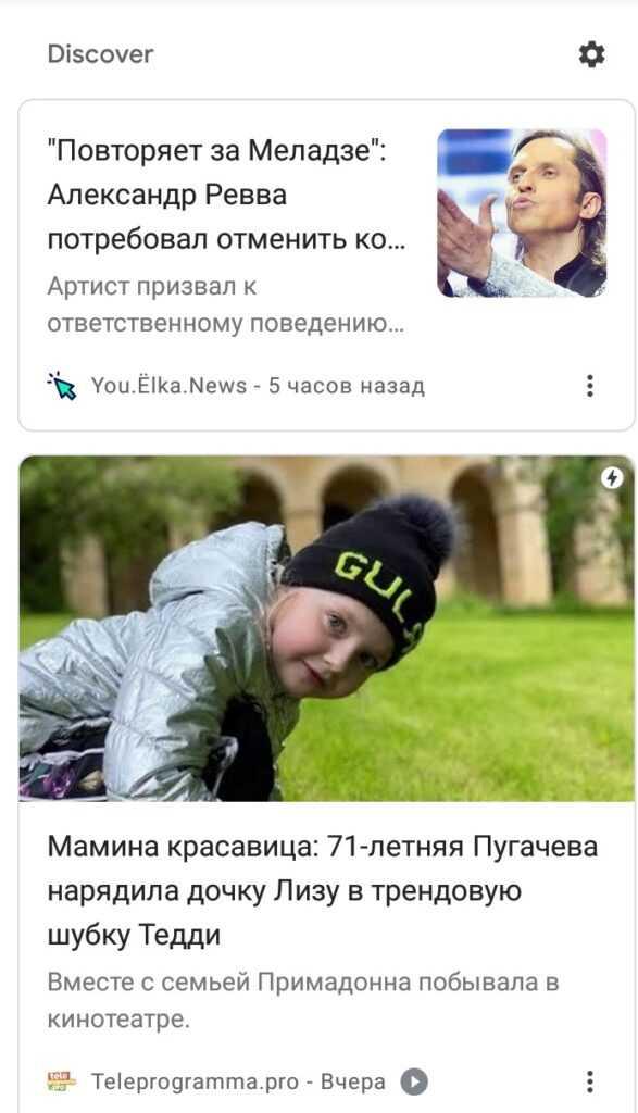 лента Google Discover