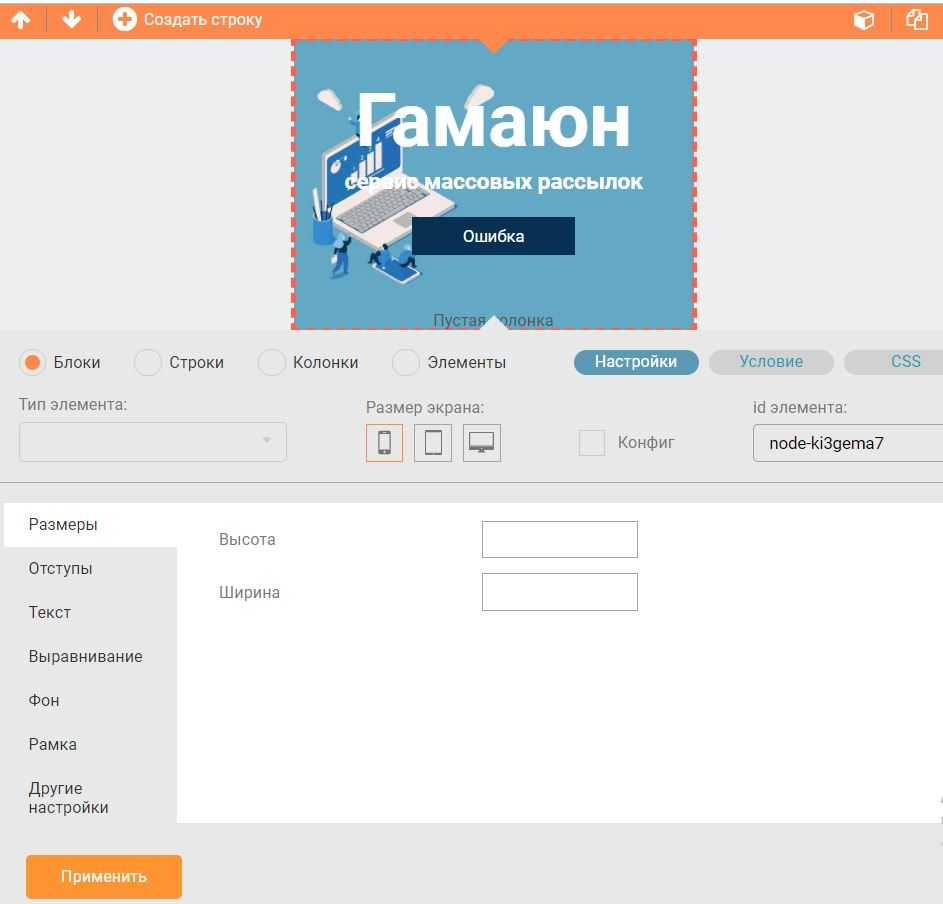 Конструктор страниц подписки в Гамаюн