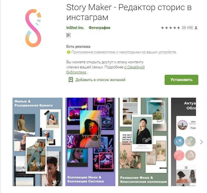 Story Maker от InShot
