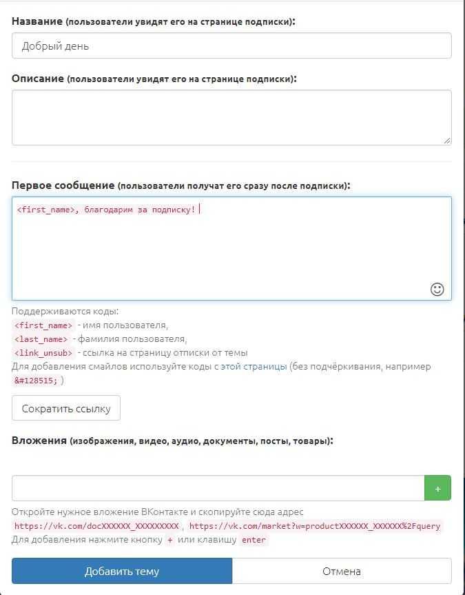 Создание авторассылки для ВКонтакте