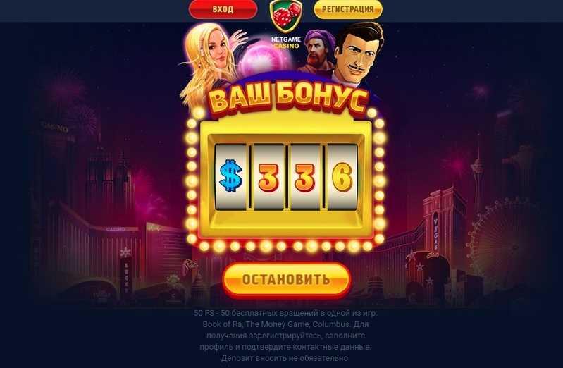 Приветственная лотерея, которая предлагает пользователям получить приятный бонус