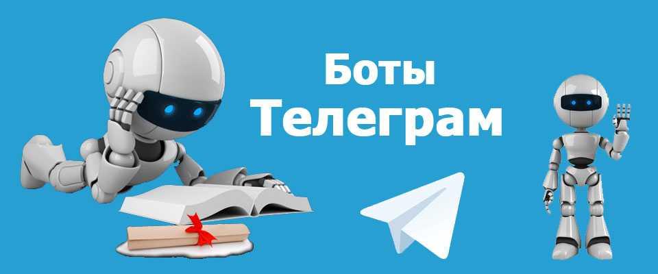 Телеграм-боты для работы с соц сетями