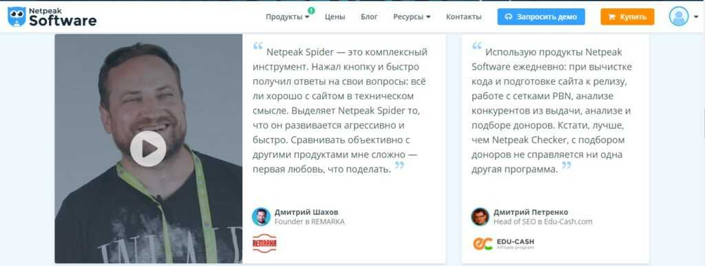 Netpeak Software отзывы