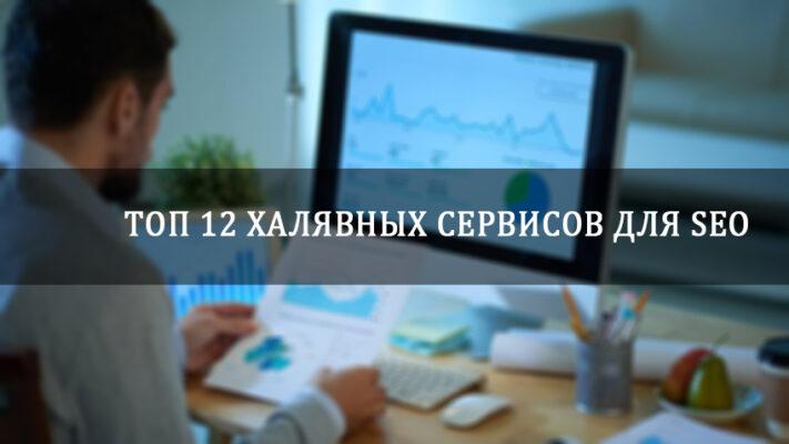 ТОП 12 халявных сервисов для SEO