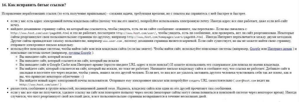Xenu предоставляет подробное руководство для удаления 404
