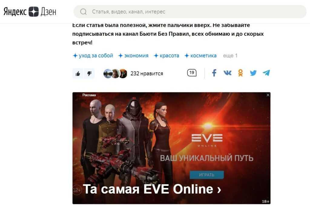 Реклама в Яндекс.Дзен