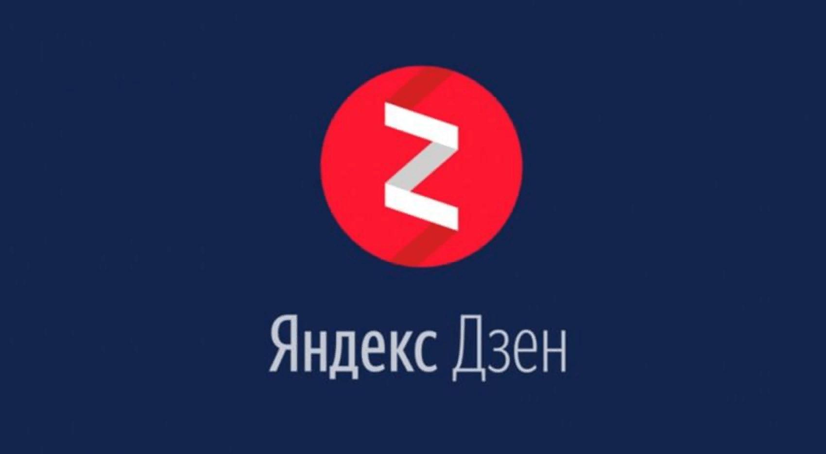 Яндекс Дзен. Монетизация и заработок