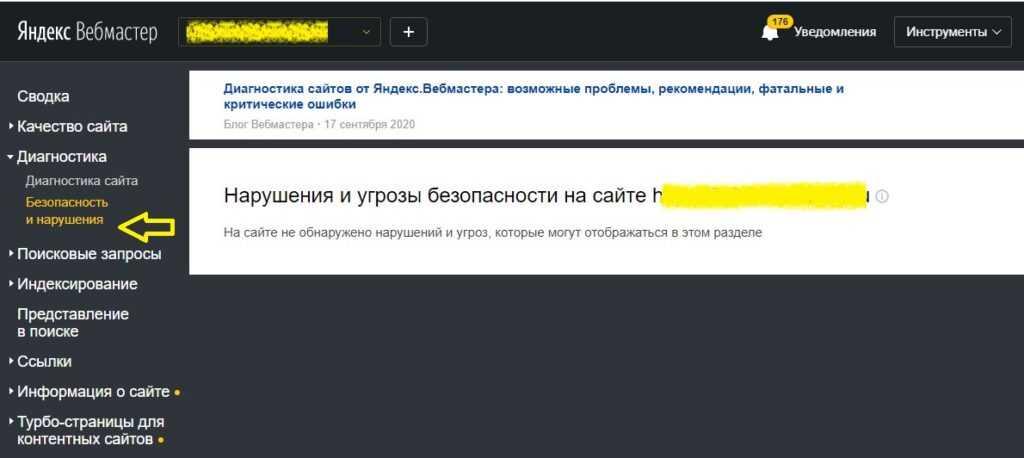 Безопасность и нарушения Яндекс