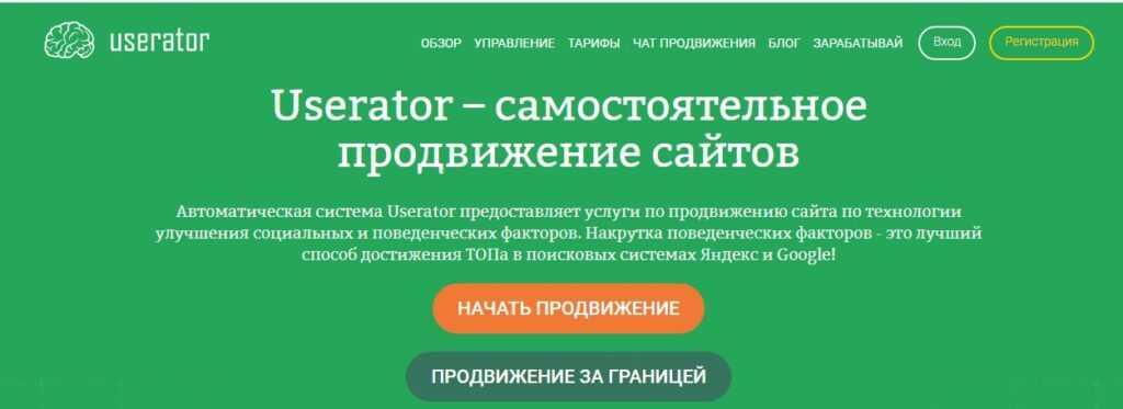 Userator