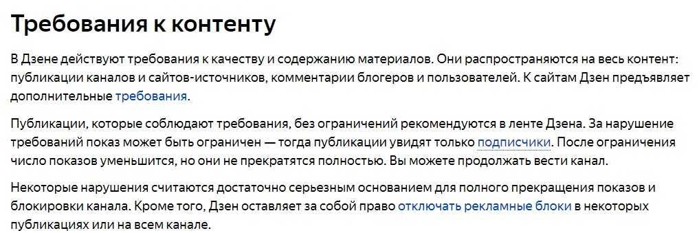 Яндекс.Дзен о пессимизации