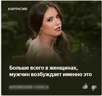 Кликбейтный заголовок