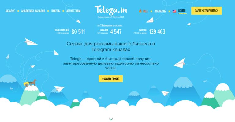 раскрутка канала телеграм
