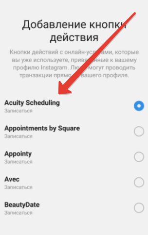 Выбор. Acuity Scheduling