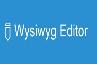 WYSIWYG-редакторы
