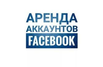 Аренда аккаунтов ФБ