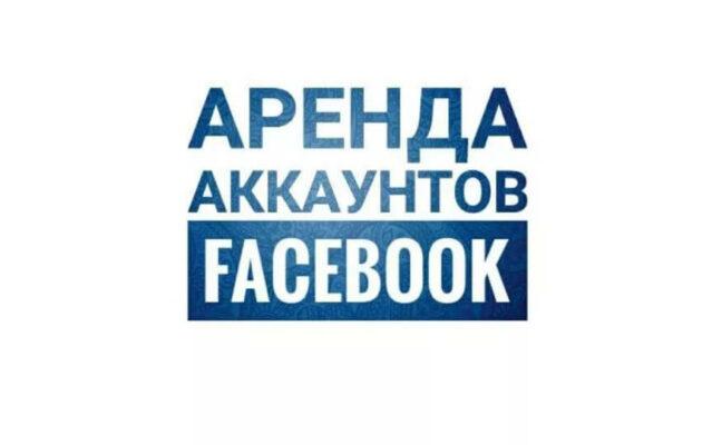 Аренда аккаунтов в Facebook