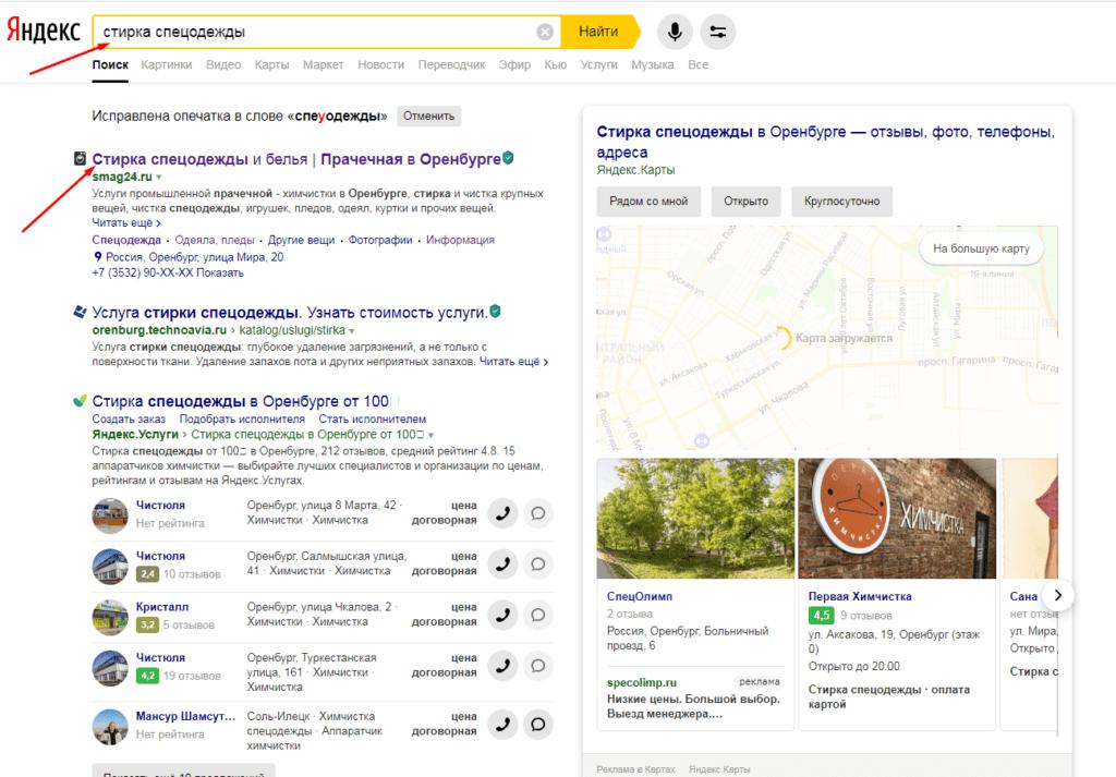 Оптимизация. Топ Яндекс