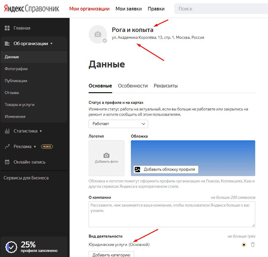 ЯндексСправочник. Заполнение полей