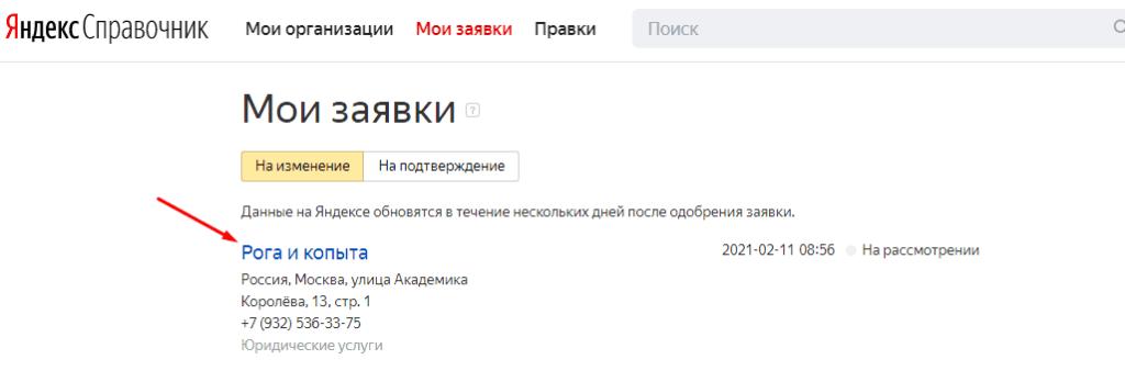 Одобрение заявки