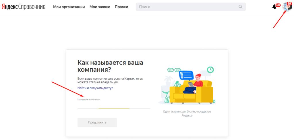 ЯндексСправочник. Карточка
