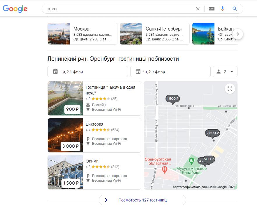 Запрос Гугл Отель