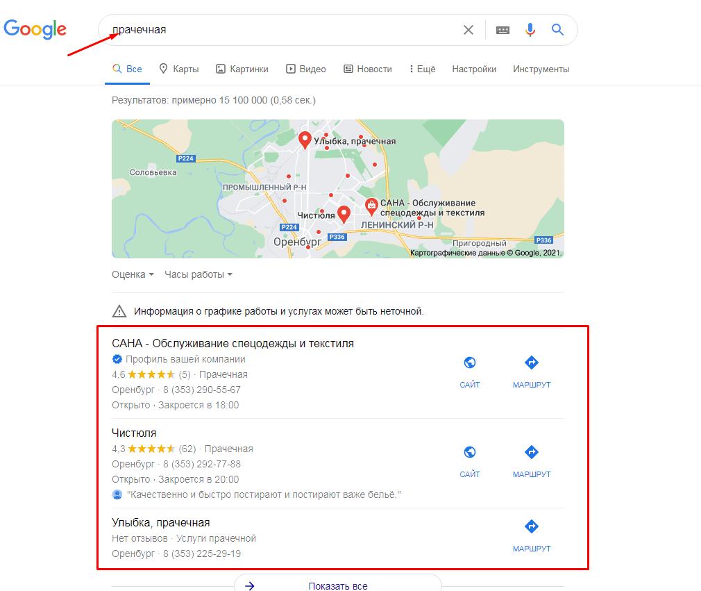 Запрос Гугл Прачечная