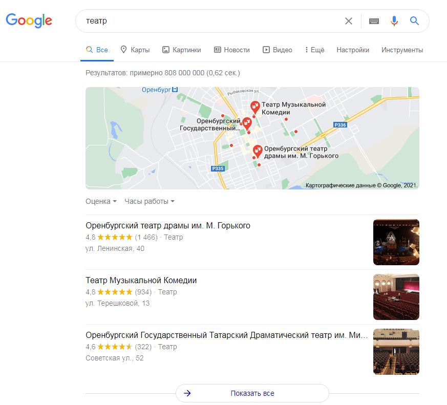 Запрос Гугл Театр