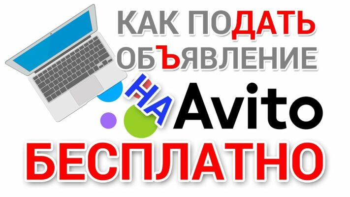 Авито — как подать бесплатное объявление