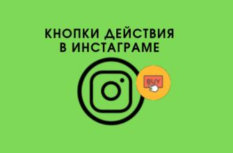 Кнопки действия Инстаграм
