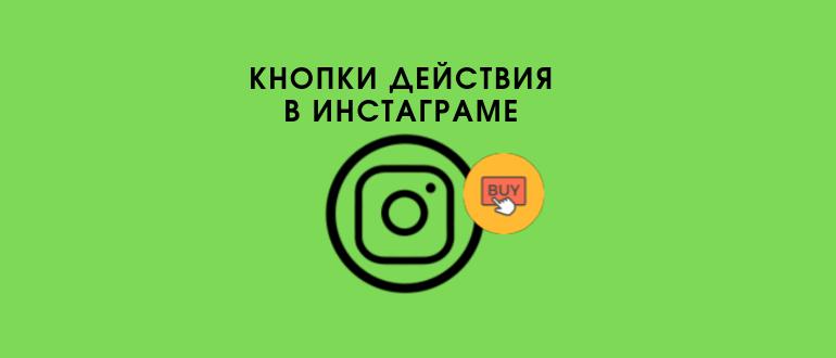 Как добавить кнопку действия в Instagram