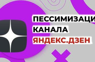 Пессимизация Яндекс Дзен