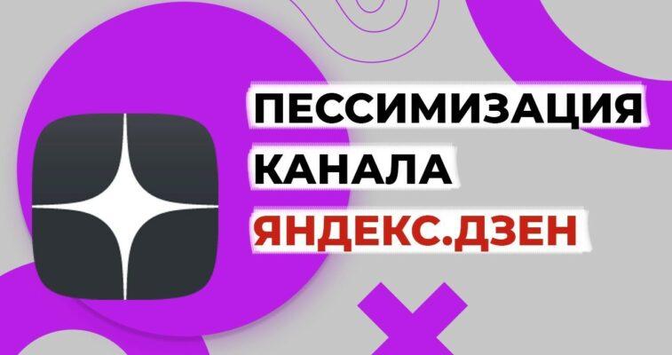 Пессимизация Яндекс Дзен: как проверить и исправить