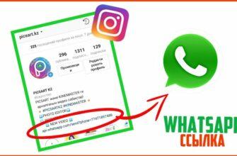 Мнстаграм. ссылка на Whatsapp