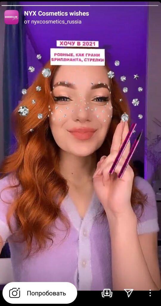 маска-рандомайзер NYX Cosmetics
